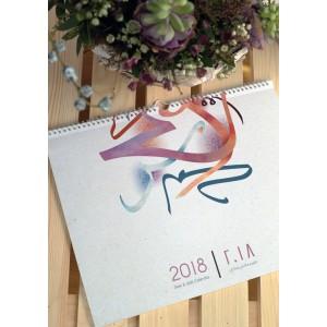 Arabic Typography 2018 Calendar