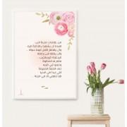 Allah Loves Print (Frame Included)