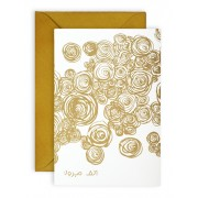 Hibr Design | Alf Mabrook / Congrats Greeting Card