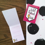 Tafaseel | Positive Ideas ONLY Mini Note